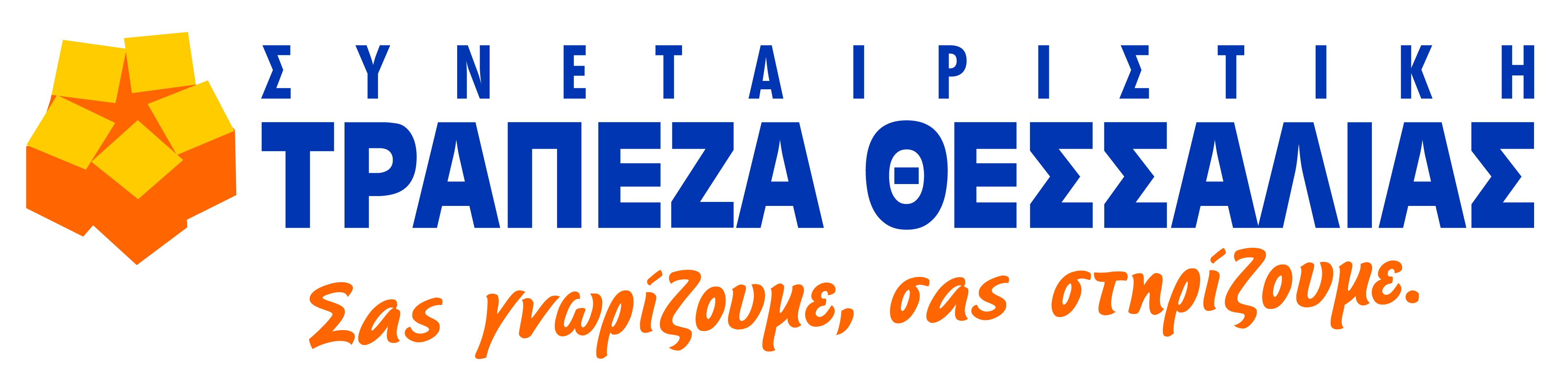 Αποτέλεσμα εικόνας για Συνεταιριστική+Τράπεζα+Θεσσαλίας